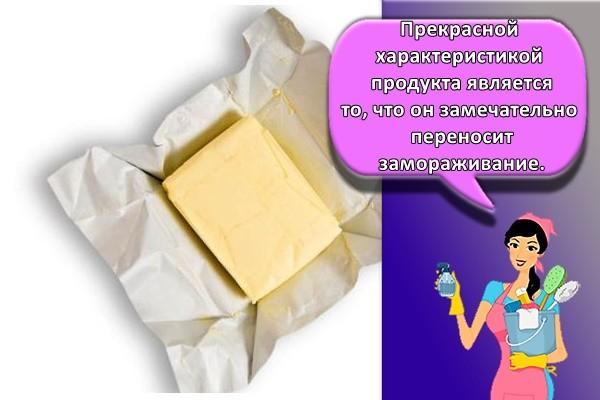 Прекрасной характеристикой продукта является то, что он замечательно переносит замораживание.