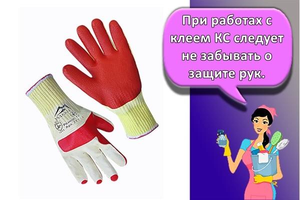 При работах с клеем КС следует не забывать о защите рук.