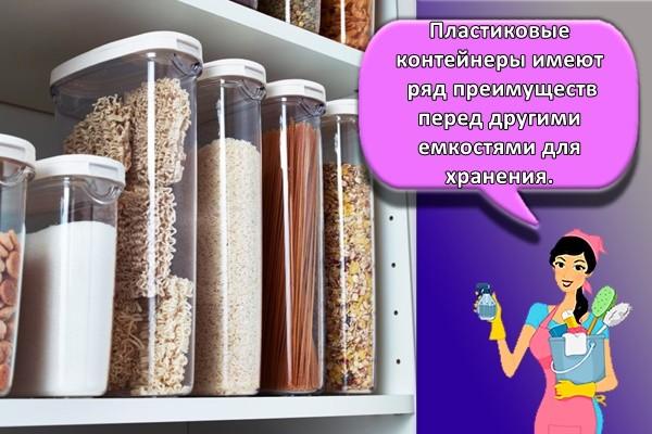 Пластиковые контейнеры имеют ряд преимуществ перед другими емкостями для хранения