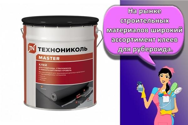 На рынке строительных материалов широкий ассортимент клеев для рубероида.