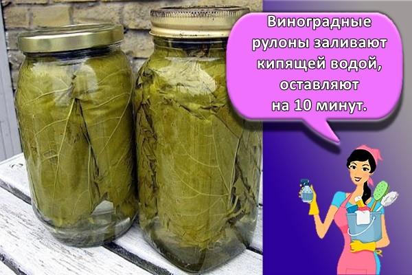 Виноградные рулоны заливают кипящей водой, оставляют на 10 минут.