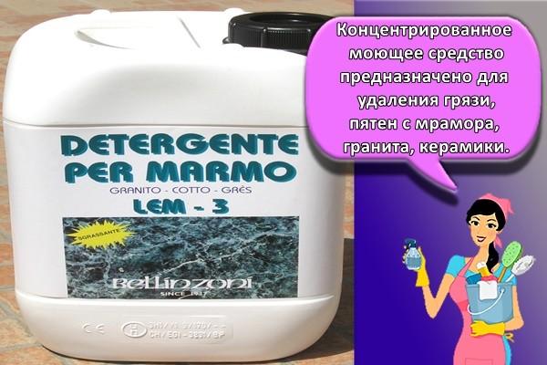 Концентрированное моющее средство предназначено для удаления грязи, пятен с мрамора, гранита, керамики.