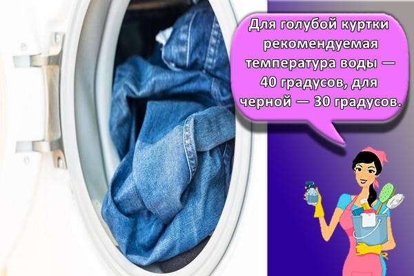 Для голубой куртки рекомендуемая температура воды — 40 градусов, для черной — 30 градусов.