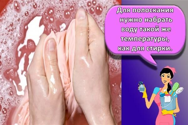 Для полоскания нужно набрать воду такой же температуры, как для стирки.