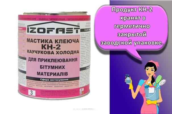 Продукт КН-2 хранят в герметично закрытой заводской упаковке