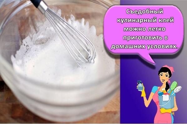 Съедобный кулинарный клей можно легко приготовить в домашних условиях.