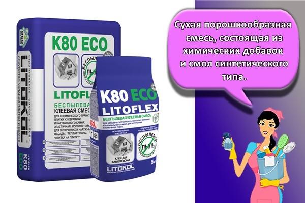 Сухая порошкообразная смесь, состоящая из химических добавок и смол синтетического типа.