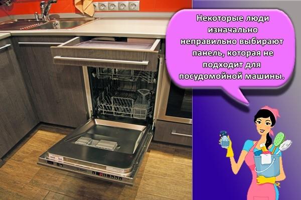Некоторые люди изначально неправильно выбирают панель, которая не подходит для посудомойной машины.