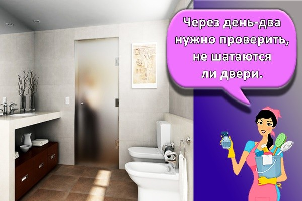 Через день-два нужно проверить, не шатаются ли двери.