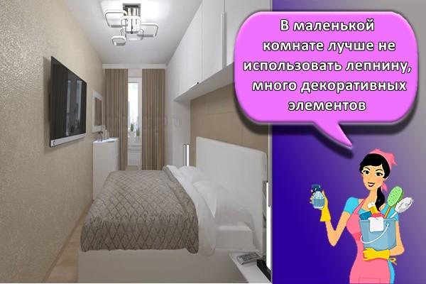 В маленькой комнате лучше не использовать лепнину, много декоративных элементов