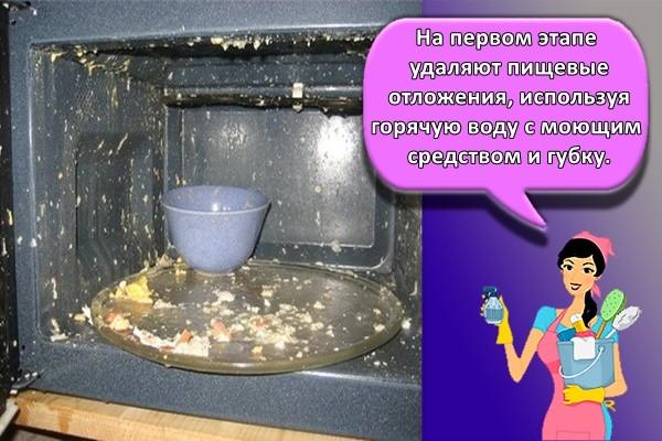На первом этапе удаляют пищевые отложения, используя горячую воду с моющим средством и губку.