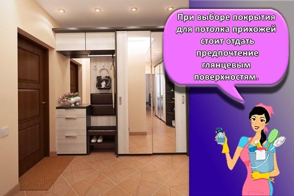 При выборе покрытия для потолка прихожей стоит отдать предпочтение глянцевым поверхностям.