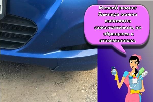 Мелкий ремонт бампера можно выполнить самостоятельно, не обращаясь к автомеханикам.