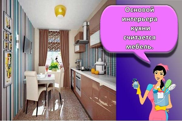 Основой интерьера кухни считается мебель.