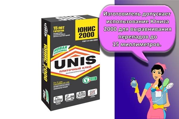 Изготовитель допускает использование Юниса 2000 для выравнивания перепадов до 15 миллиметров