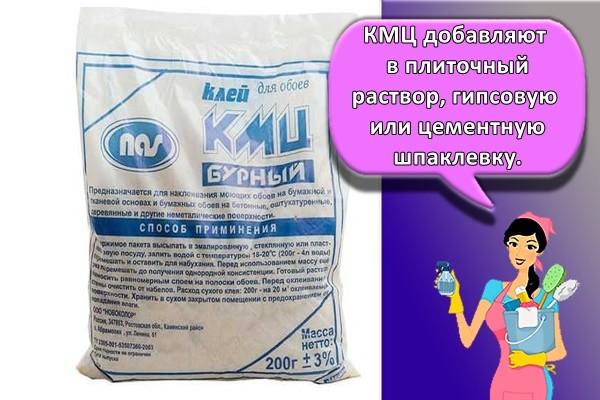 КМЦ добавляют в плиточный раствор, гипсовую или цементную шпаклевку.