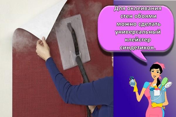 Для оклеивания стен обоями можно сделать универсальный клейстер синдетикон.