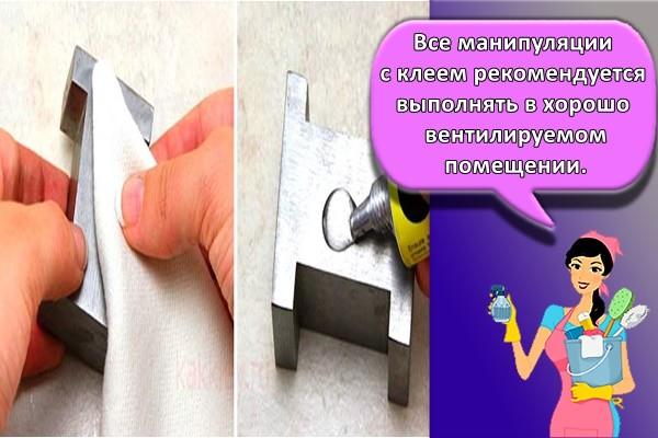 Все манипуляции с клеем рекомендуется выполнять в хорошо вентилируемом помещении.