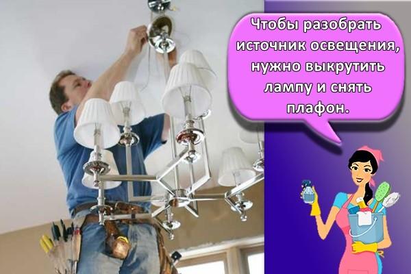 Чтобы разобрать источник освещения, нужно выкрутить лампу и снять плафон.