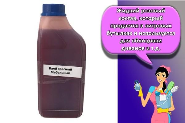 Жидкий розовый состав, который продается в литровых бутылках и используется для облицовки диванов