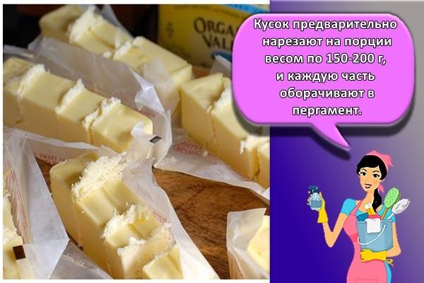 Кусок предварительно нарезают на порции весом по 150-200 г, и каждую часть оборачивают в пергамент.