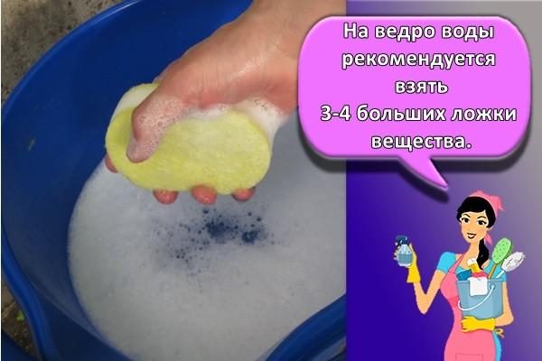 На ведро воды рекомендуется взять 3-4 больших ложки вещества.
