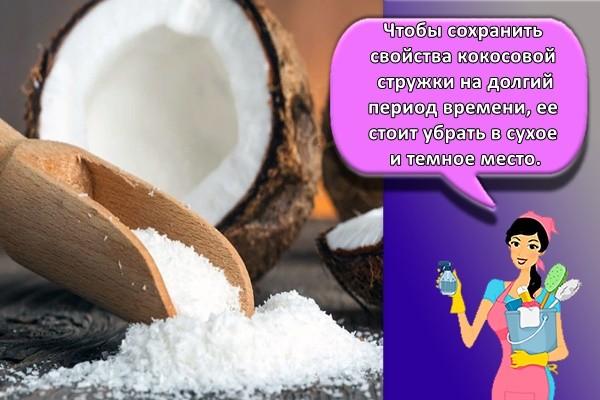 Чтобы сохранить свойства кокосовой стружки на долгий период времени, ее стоит убрать в сухое и темное место.