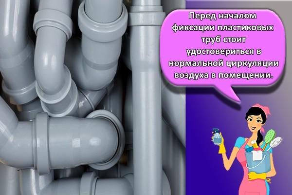 Перед началом фиксации пластиковых труб стоит удостовериться в нормальной циркуляции воздуха в помещении.