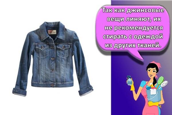 Так как джинсовые вещи линяют, их не рекомендуется стирать с одеждой из других тканей.