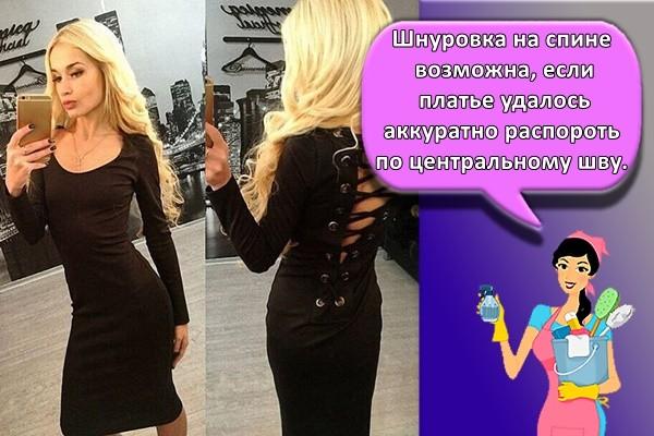 Шнуровка на спине возможна, если платье удалось аккуратно распороть по центральному шву