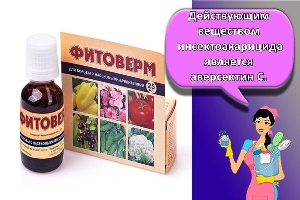 Действующим веществом инсектоакарицида является аверсектин С.