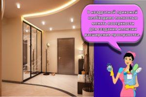 Дизайн и идеи оформления интерьера прихожей в квартире