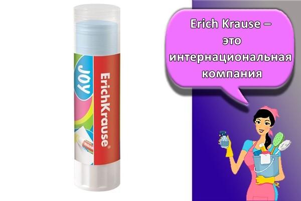 Erich Krause – это интернациональная компания