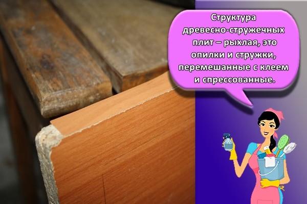 Структура древесно-стружечных плит – рыхлая, это опилки и стружки, перемешанные с клеем и спрессованные.