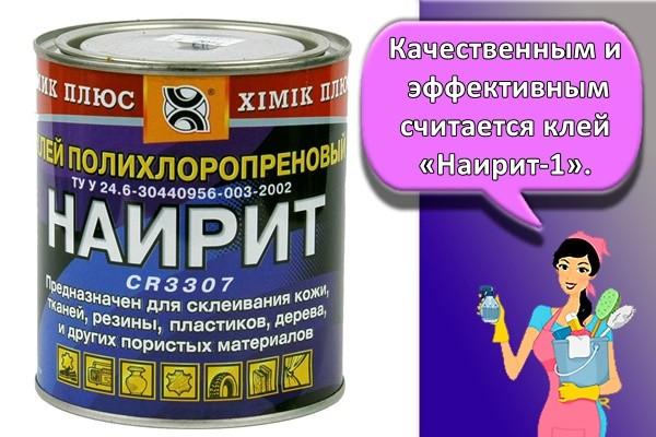 Качественным и эффективным считается клей «Наирит-1».