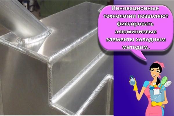 Инновационные технологии позволяют фиксировать алюминиевые элементы холодным методом.