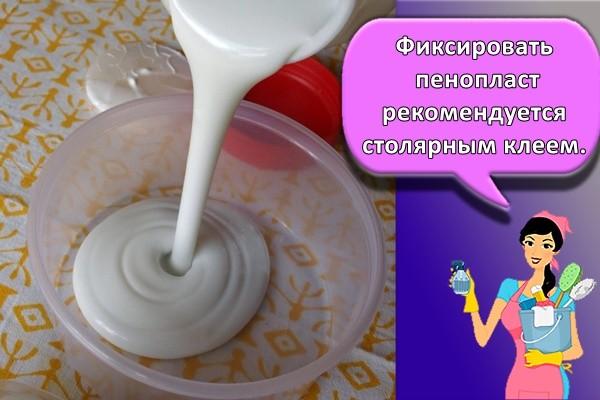 Фиксировать пенопласт рекомендуется столярным клеем.