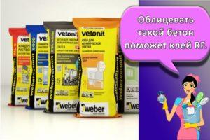 Описания и разновидности видов клея Ветонит для плитки, правила выбора средства