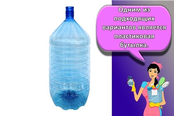 Одним из подходящих вариантов является пластиковая бутылка.