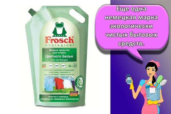Еще одна немецкая марка экологически чистых бытовых средств.