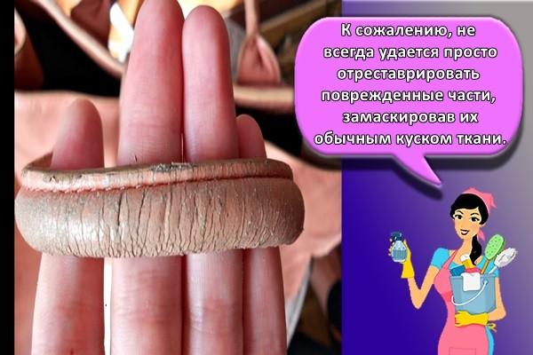 К сожалению, не всегда удается просто отреставрировать поврежденные части, замаскировав их обычным куском ткани.