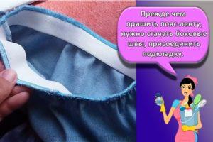 Способы, как правильно пришивать резинку к юбке в домашних условиях