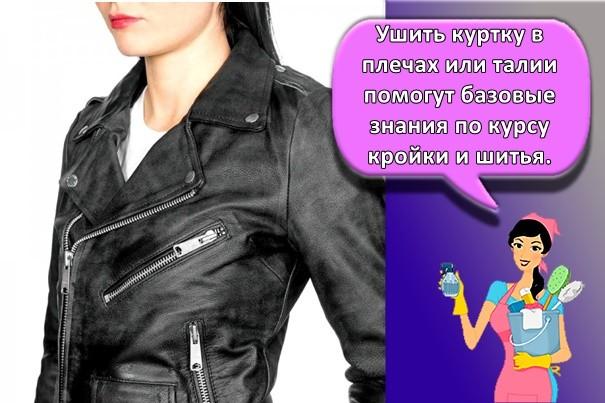 Ушить куртку в плечах или талии помогут базовые знания по курсу кройки и шитья.