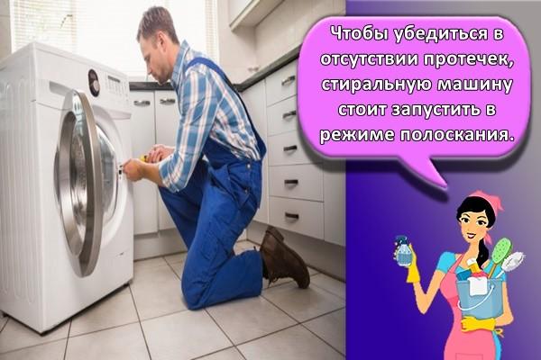 Чтобы убедиться в отсутствии протечек, стиральную машину стоит запустить в режиме полоскания