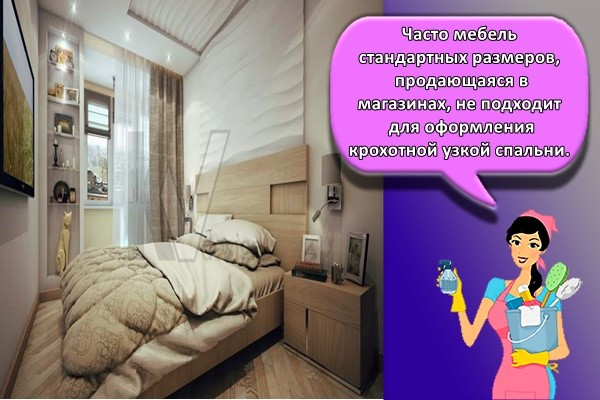 Часто мебель стандартных размеров, продающаяся в магазинах, не подходит для оформления крохотной узкой спальни.