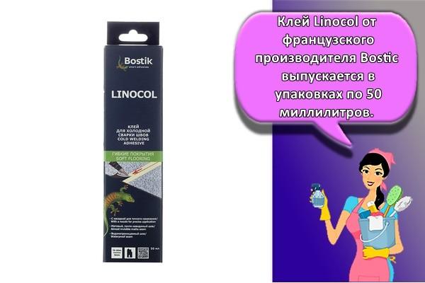 Клей Linocol от французского производителя Bostic выпускается в упаковках по 50 миллилитров.