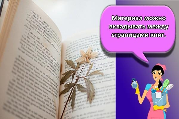 Материал можно вкладывать между страницами книг.
