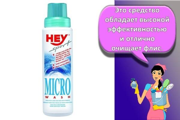 средство микро