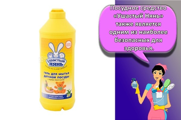 Посудное средство «Ушастый Нянь» также является одним из наиболее безопасных для здоровья
