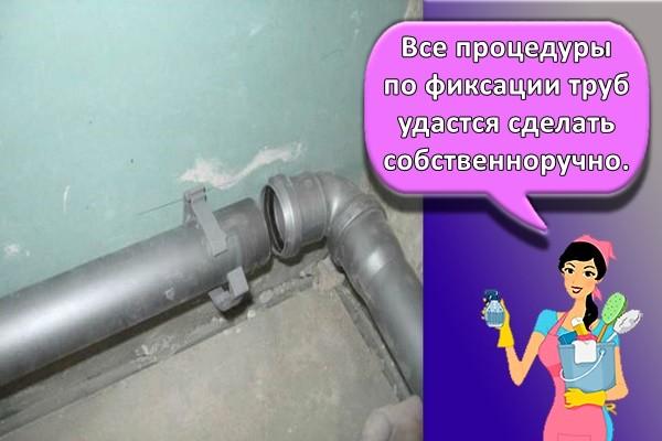 Все процедуры по фиксации труб удастся сделать собственноручно.